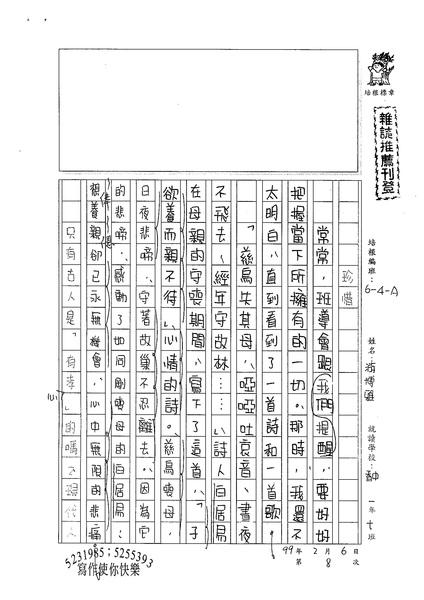 98WA308游博雅 (1).jpg