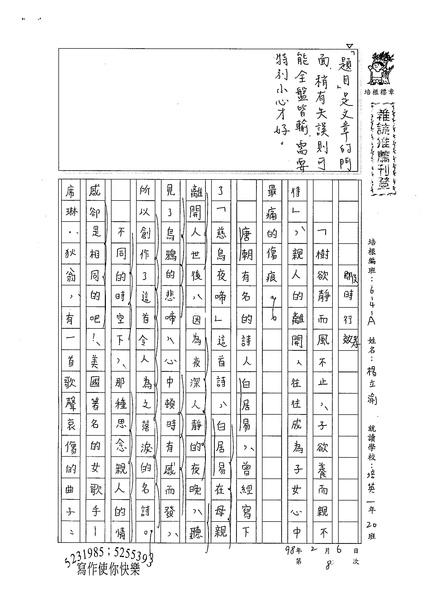 98WA308楊立渝 (1).jpg