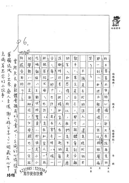 98WA308楊立渝 (3).jpg