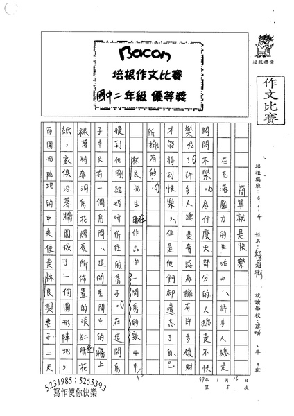 98WG305賴冠銜 (1).jpg