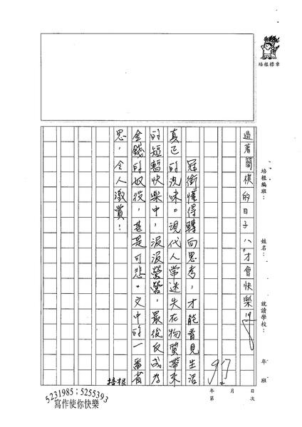 98WG305賴冠銜 (4).jpg