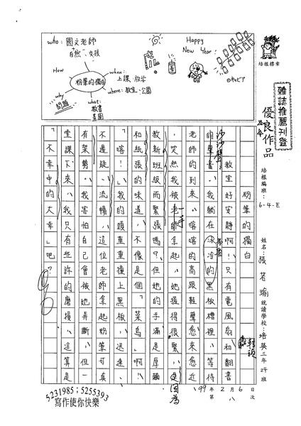 98WE308張若瑜 (1).jpg