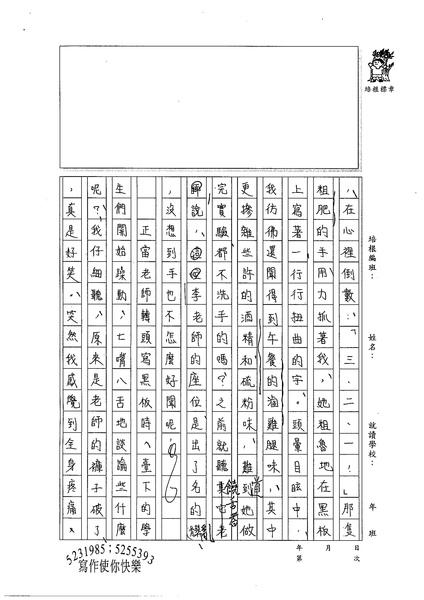 98WE308張若瑜 (3).jpg