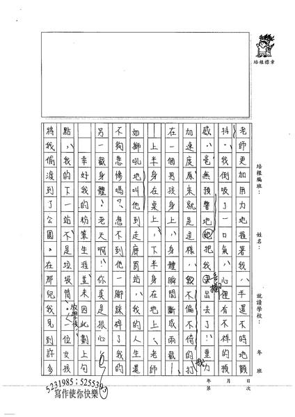 98WE308張若瑜 (4).jpg
