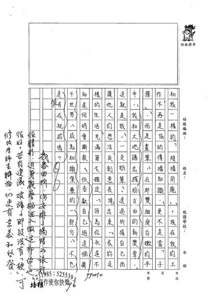 98WE308張若瑜 (5).jpg
