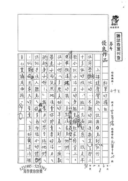 98WE308曾宥儒 (1).jpg