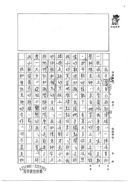 98WE308曾宥儒 (2).jpg