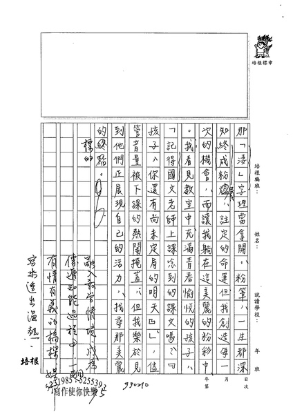 98WE308曾宥儒 (4).jpg