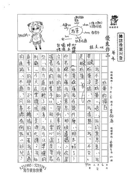 98WE308黃郁庭 (1).jpg
