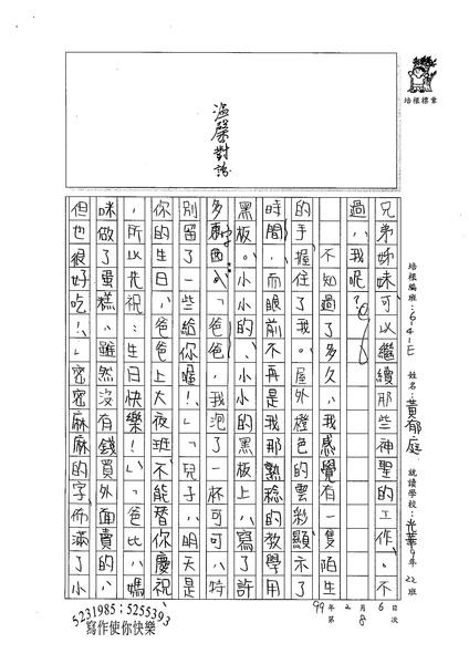 98WE308黃郁庭 (4).jpg