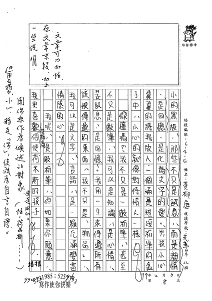 98WE308黃郁庭 (5).jpg