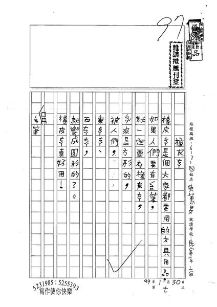 98W5307吳蕙旻 (1).jpg