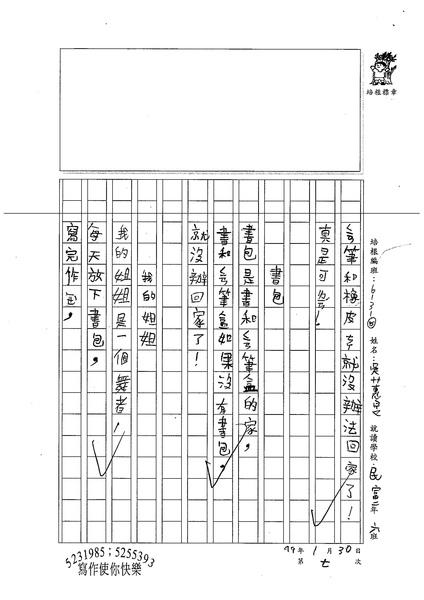 98W5307吳蕙旻 (3).jpg