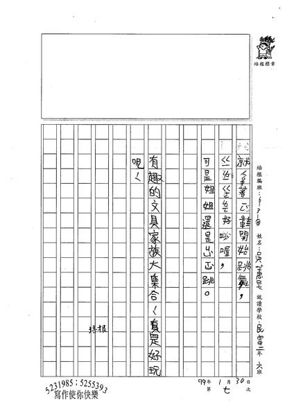 98W5307吳蕙旻 (4).jpg