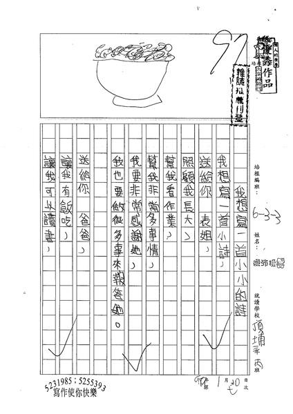 98W5307陳沛揉 (1).jpg