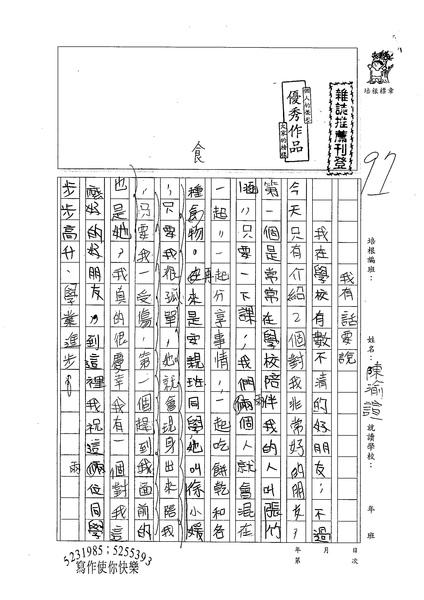 98W4308陳渝諠 (1).jpg