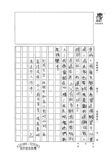 98W4308陳渝諠 (3).jpg