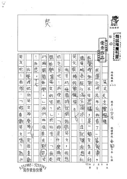 98W5308江宜潔 (1).jpg
