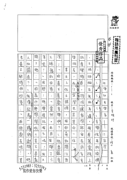 98W5308曾楓棋 (1).jpg
