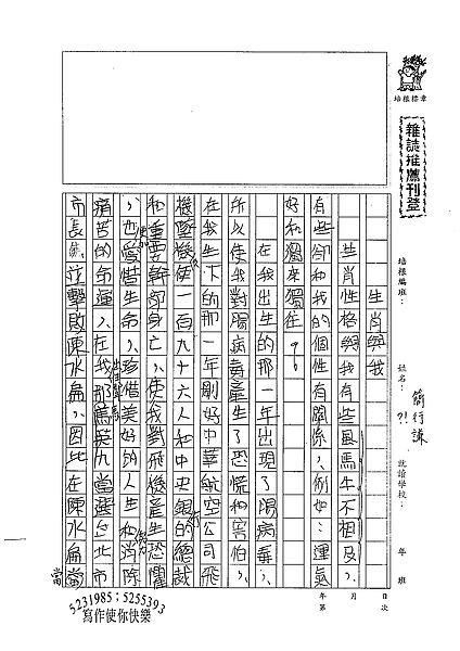 98W6309簡行謙 (1).jpg
