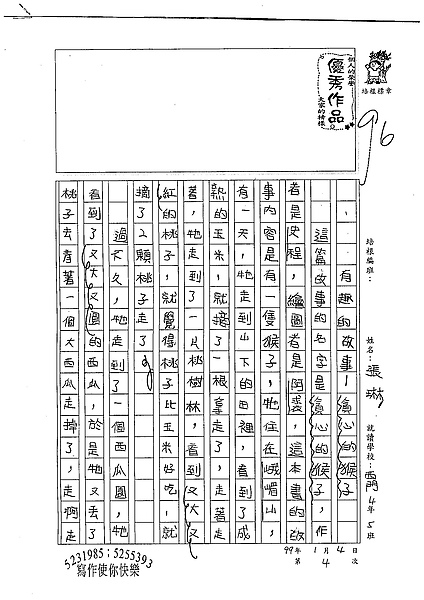 98W4304張琳 (1).jpg