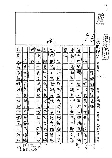 98W3309王靖雲 (1).jpg