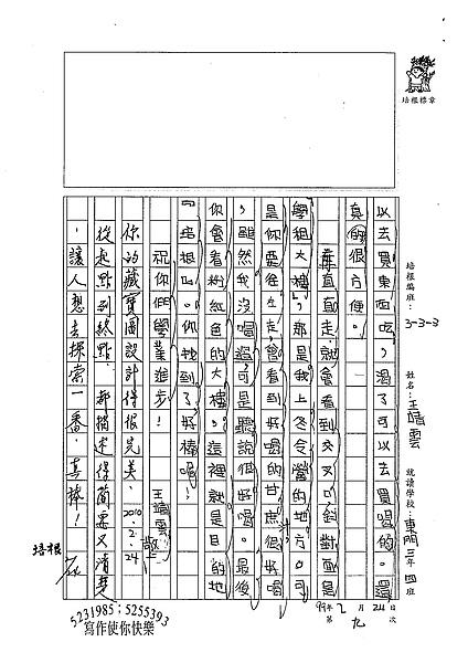 98W3309王靖雲 (2).jpg