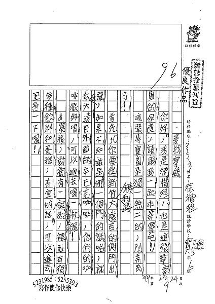 98W3309徐楷程 (1).jpg