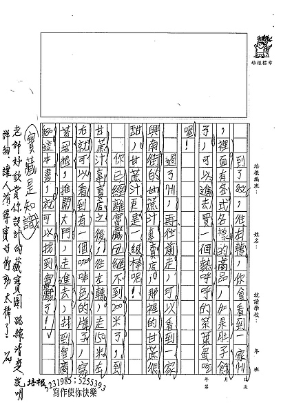 98W3309徐楷程 (2).jpg