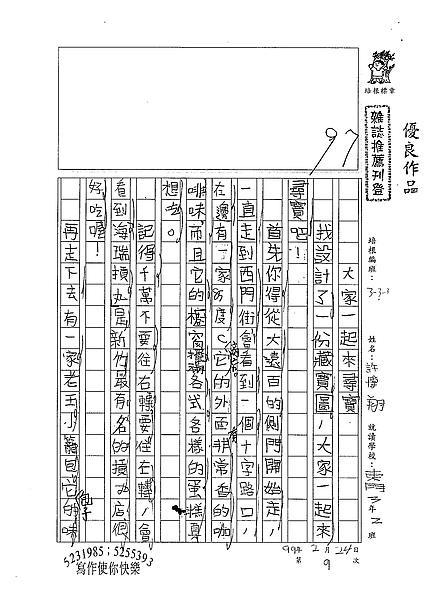 98W3309許博翔 (1).jpg