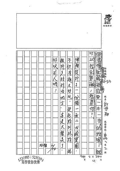 98W3309許博翔 (3).jpg