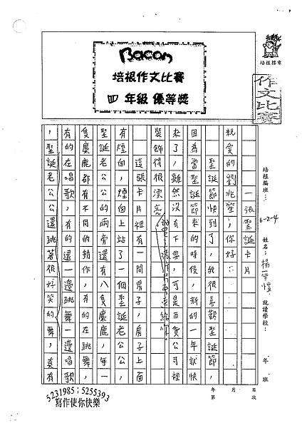 98W4305楊晉愷 (1).jpg