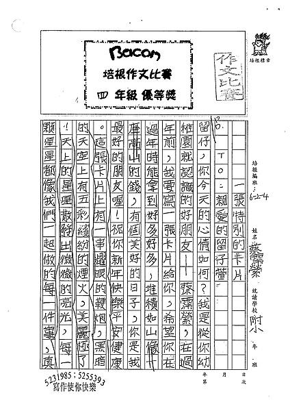 98W4305蔡霈縈 (1).jpg