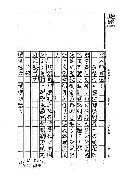 98W4305蔡霈縈 (2).jpg