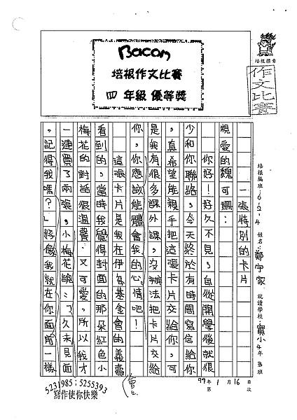 98W4305鄭宇家 (1).jpg