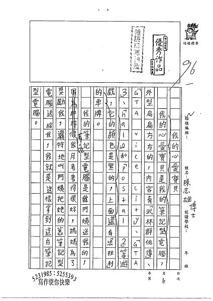 98W4306陳志雄 (1).jpg