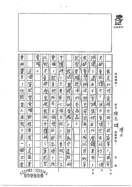 98W4306陳志雄 (2).jpg
