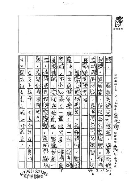 98W4308曹怡婷 (2).jpg