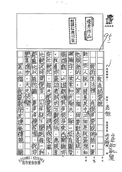 98W4308楊彥祖 (1).jpg