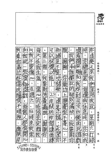 98W4308楊彥祖 (2).jpg