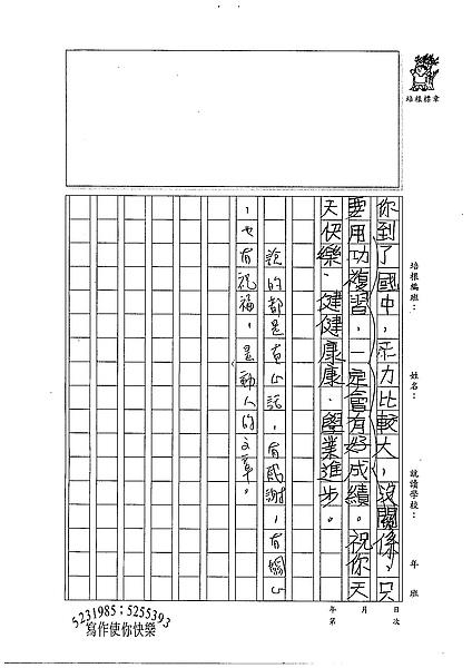 98W4308楊彥祖 (3).jpg