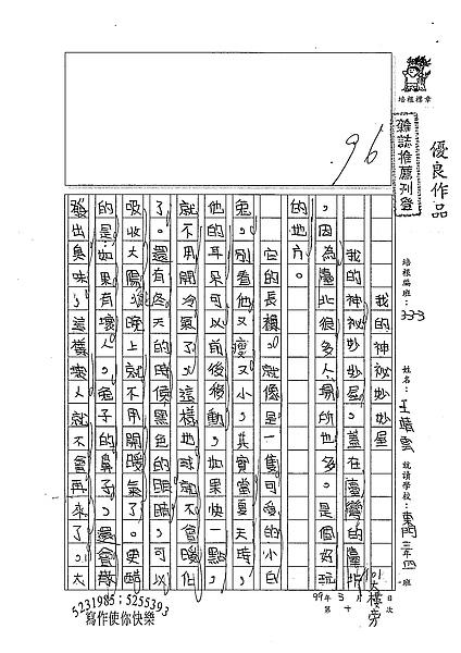 98W3310王靖雲 (1).jpg