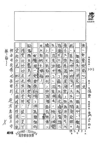 98W3310王靖雲 (2).jpg