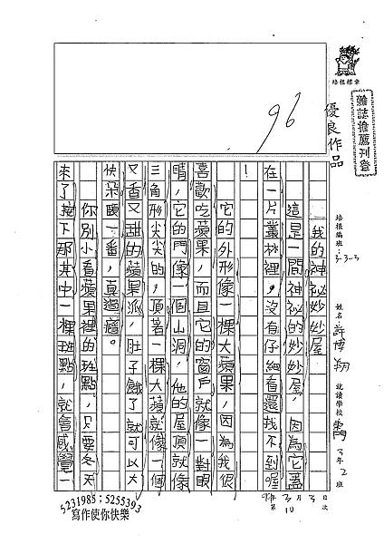 98W3310許博翔 (1).jpg