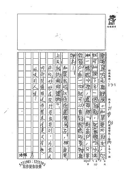 98W3310許博翔 (2).jpg