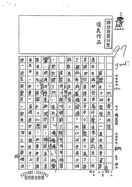 98W5309楊笠笙 (1).jpg
