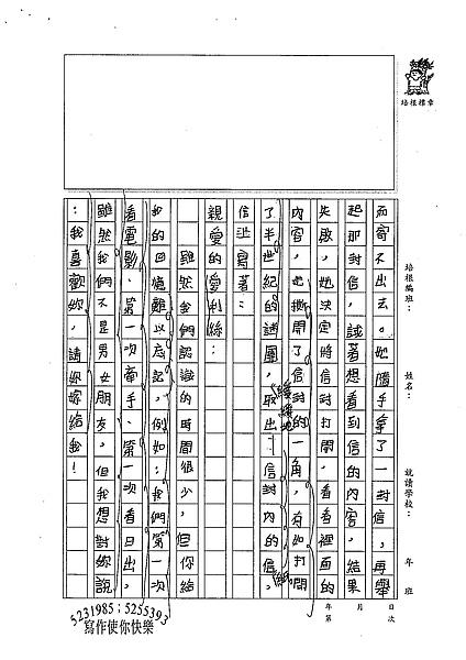 98W5309楊笠笙 (2).jpg