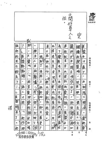 98W5309楊笠笙 (3).jpg