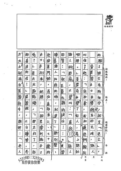 98W5309楊笠笙 (4).jpg