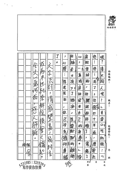 98W5309楊笠笙 (5).jpg